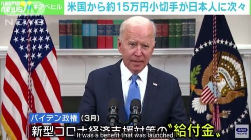 Going Viral in Japan: Joe Biden Sent Out $1,400 Stimulus Checks to Roughly 150,000 Japanese Citizens (VIDEO)